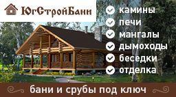 ЮгСтройБани, Краснодар